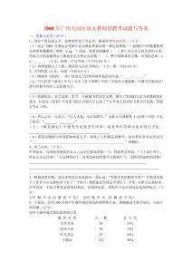 2008年广州天河区语文教师招聘考试题与答案