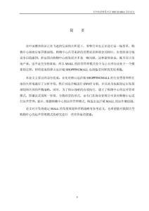 (工商管理专业论文)唐山远洋购物中心战略与运营管理模式研究
