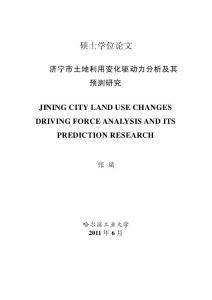 济宁市土地利用变化驱动力分析及其预测的研究