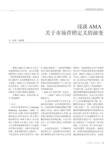 浅谈AMA关于市场营销定义的演变.kdh
