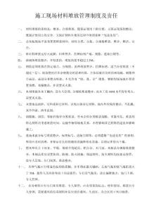 33.施工现场材料堆放管理制度及责任