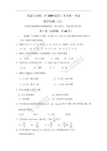 赤峰高三数学试题集