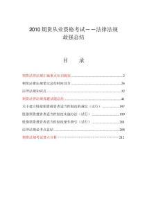 2012期货从业资格考试精华复习资料