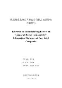 煤炭行业上市公司社会责任信息披露影响因素研究--优秀毕业论文