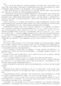 2013河北申论