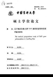 辽宁地区汉族人群TAP1基因多态性的法医学意义研究