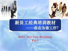 新员工经典培训教材——你为谁工作?