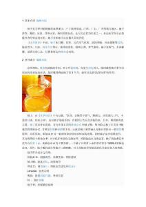 蜂蜜柚子茶的制作方法wzp
