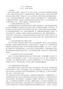 2010年注会《经济法》WORD教材(全)[整理版]