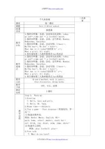 2014年新译林版4B第二单元..