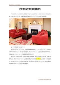 家居装修三种常见色彩搭配..