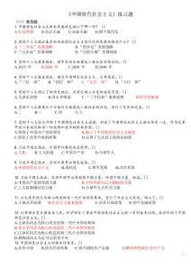 新闻记者培训教材2013练习题库600题(答案题中)
