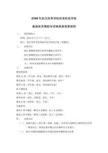 2014体育舞蹈精英赛规程