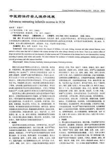 中医药治疗婴儿湿疹进展