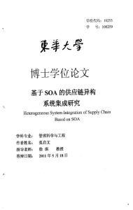 基于SOA的供應鏈異構系統集成研究