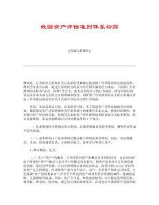 【管理学论文】我国资产评估准则体系初探