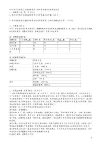 2011年5月助理人力资源管理师三级专业技能考试..