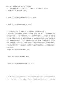 2011年11月人力资源管理师二级专业技能考试真..
