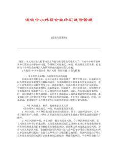 【管理学论文】浅谈中小外贸企业外汇风险管理