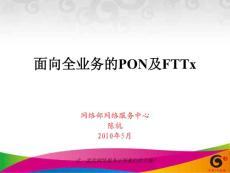 培訓面向全業務運營的PON及FTTx