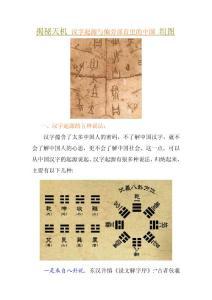 中国汉字发展史