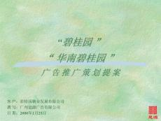 华南碧桂园广告推广策划提案