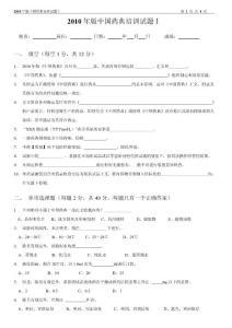 2010版中国药典培训试题Ⅰ(凡例、制剂通则、制药用水)