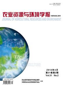 [整刊]《农业资源与环境学报》2014年4月