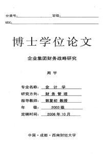 财务管理审计类