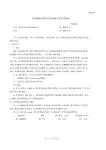京东商城合同合作协议