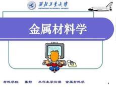 1- 金属材料发展历史与展望-2012-9-21
