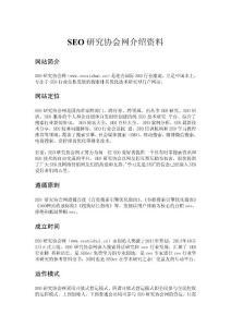 SEO研究协会网介绍资料