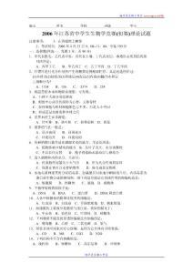 2006年江苏省中学生生物学..