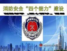 消防安全管理资料
