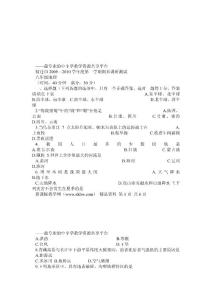 江苏省宿迁市泗阳实验初级..