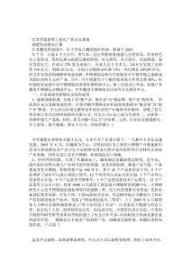 江苏省新型工业化产业示范..