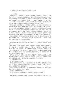 江苏省电力公司2009年新开..