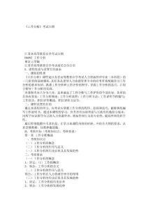 江苏省自考最新大纲 06092..