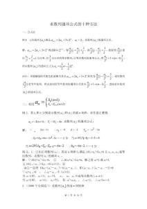 【精品】求数列通项公式的十种方法