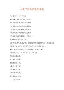 中秋节经典诗歌朗诵稿