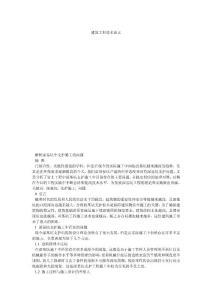 建筑工程技术论文