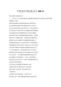 中医食疗重症肌无力100例