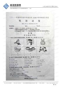 福州2011中考英语试题(..