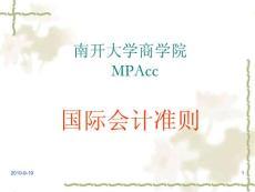 南开MPACC课件-国际会计准则 2010