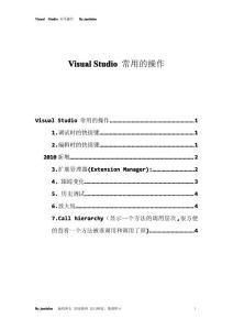 visual studio常用的操作(..