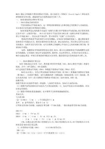 MACD目標詳解(帶圖)[寶典]