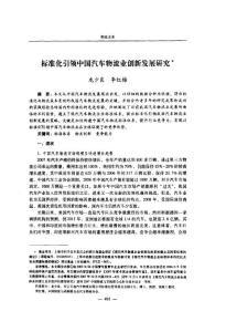 标准化引领中国汽车物流业创新发展研究