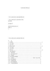 共济机房监控系统方案
