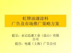 [优质文档]120511油漆涂料告白及市场履行计谋计划