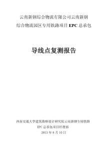 云南新钢综合物流有限公司..